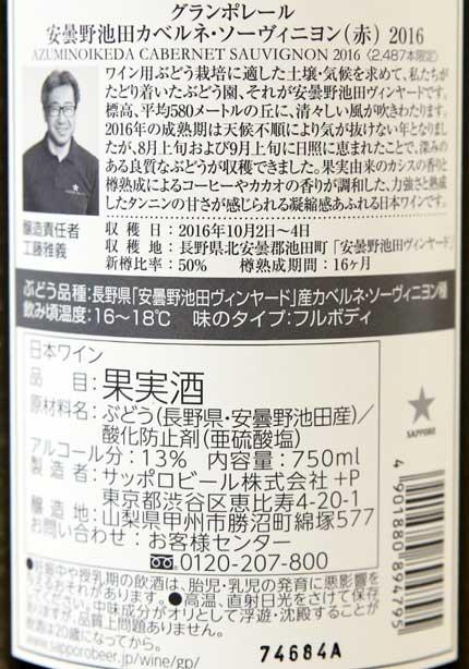 ぶどう品種:カベルネ・ソーヴィニヨン100%
