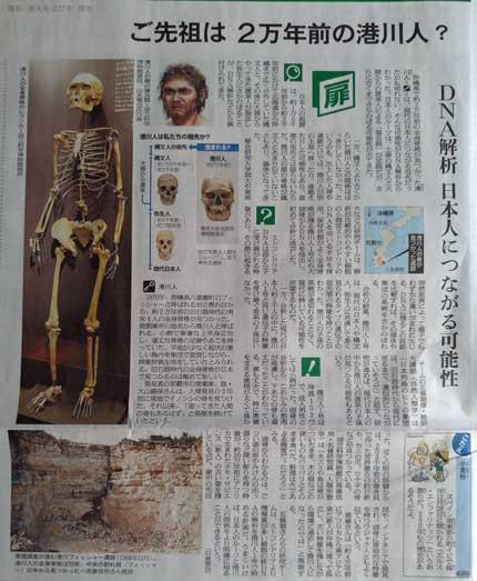 ご先祖は、2万年前の港川人?
