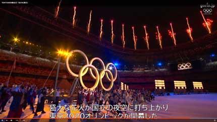 東京オリンピック2020開会式