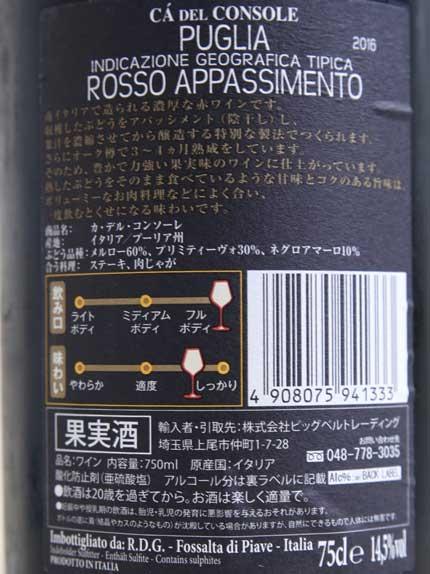 葡萄品種:メルロー60% プリミーテイブオ30% ネグロアマーロ10%