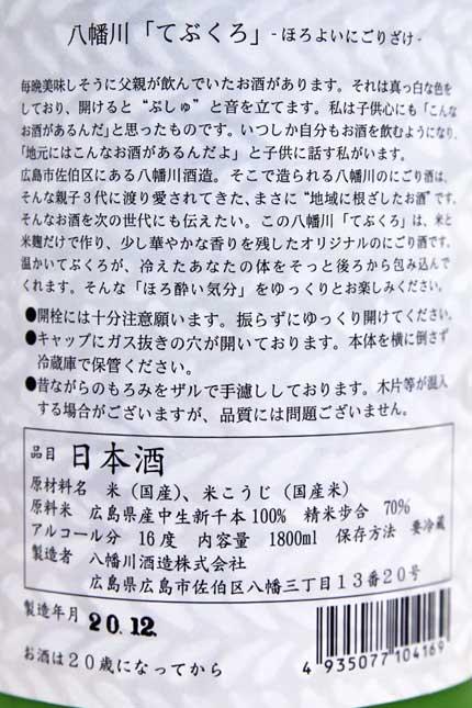 原材料米:中生新千本