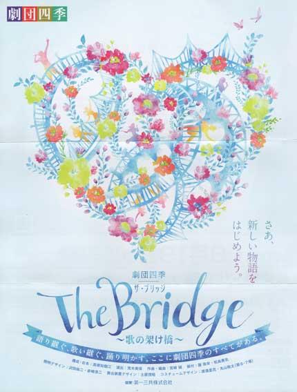 劇団四季「The Bridge」