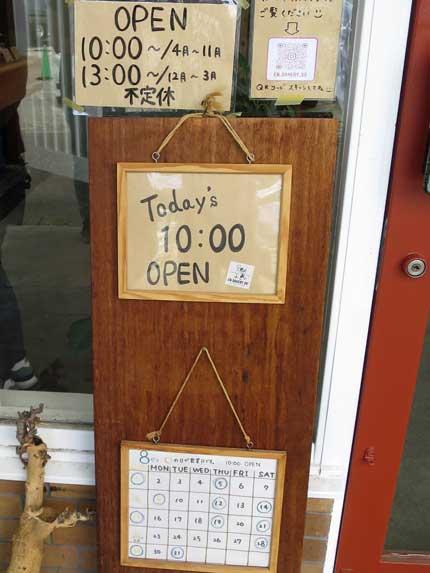 4月から11月までは、午前10時オープン