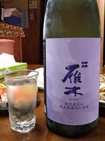 雁木純米酒直汲みうすにごり