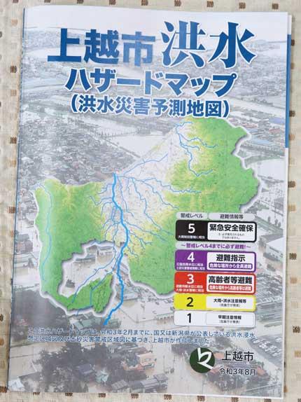 上越市洪水ハザードマップ令和3年8月版