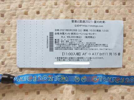 チケットもリストバンドも青