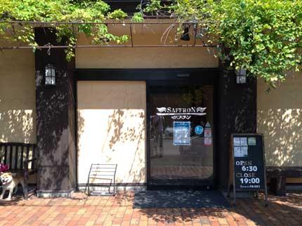 石窯パン工房サフラン女池店