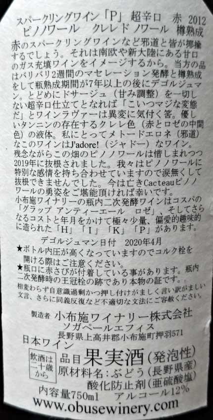 葡萄品種:長野県産ピノノワール