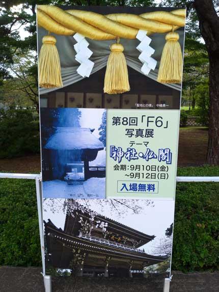 第8回「F6」写真展