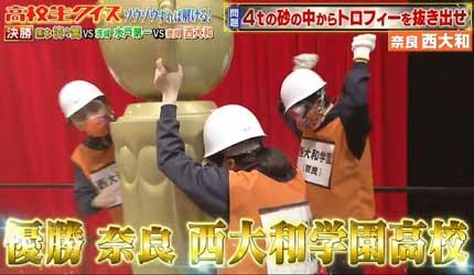 優勝したのは、奈良の西大和学園高校