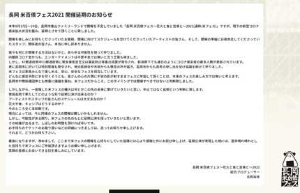長岡米百俵フェス2021が開催延期