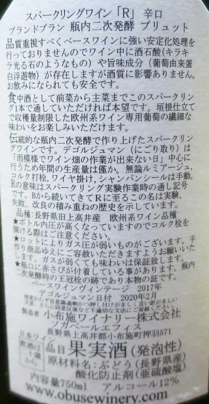 葡萄品種:長野県産欧州系ワイン品種シャルドネ中心だと思う