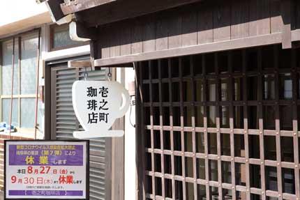 壱之町珈琲店