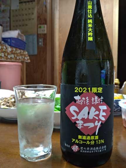 君の井越後謙信SAKEまつり2021限定酒山廃純米大吟醸13%