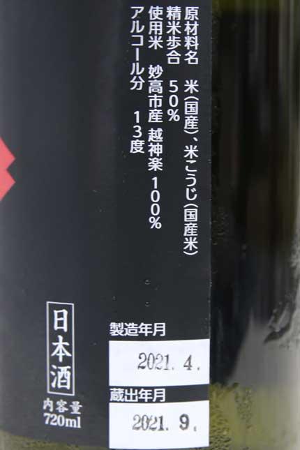 原材料米:妙高市産越神楽100%