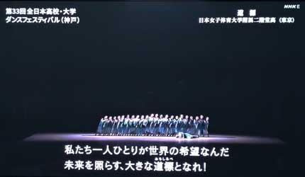 日本女子体育大学附属二階堂高等学校「道標 -私たちが創る未来-」