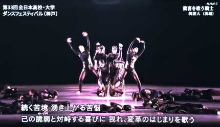 筑波大学ダンス部「歓喜を歌う騎士 -グスタフ・クリムト