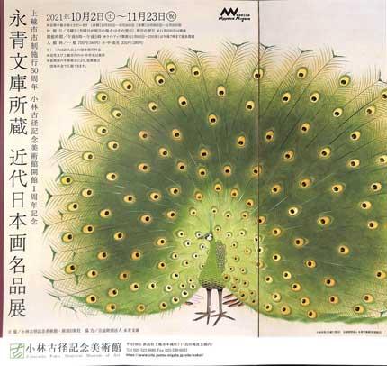 永青文庫所蔵近代日本画名品展