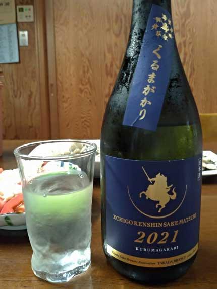 越後謙信SAKEまつり2021限定酒「車懸(くるまがかり)」雪中貯蔵純米大吟醸原酒