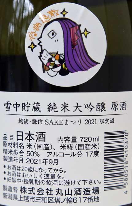原材料米:三和区塔ノ輪産越淡麗