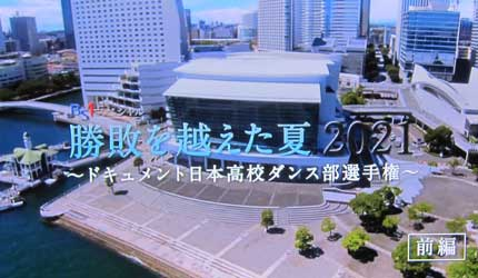 勝敗を超えた夏2021~ドキュメント日本高校ダンス部選手権~