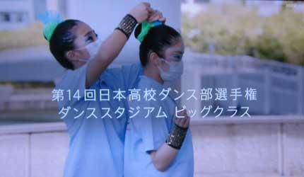 第14回日本高校ダンス部選手権