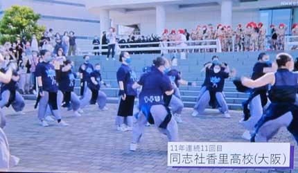大阪の同志社香里高校
