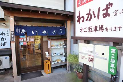 甘味処たいやきわかば富山店