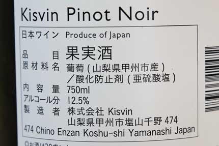 ぶどう品種:ピノノワール