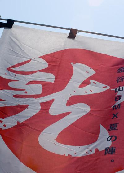 2007環太平洋BMX選手権大会in上越