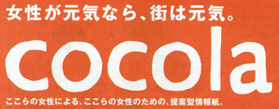 フリーペーパーcocola(ココラ)