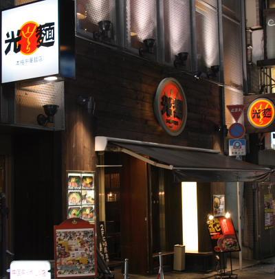 光麺池袋西口店