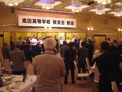 新潟県立高田高校校友会総会