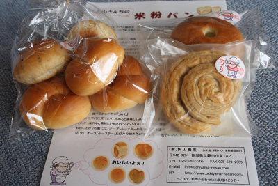 内山農産さんの米粉パン各種
